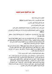 حوار مع الشيخ حسنى أبوعيد من أئمة الدعوة فى فوه.pdf