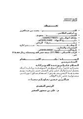 تعريف بالراتب لمكتب الاستقدام محمد الطلاسي.doc