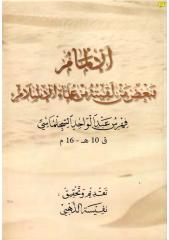 ilmam_sijilmassi.pdf