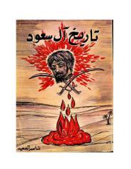 ناصر السعيد..تاريخ آل سعود..النسخة الأصلية(1).pdf