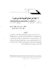 اثر المجاز فی اتساع العربیة عند ابن جنی.pdf