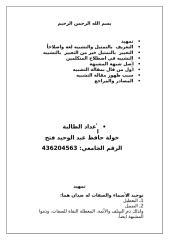 بحث المشبهة خولة حافظ.docx