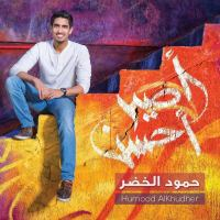 Humood Alkhudher-Kun Anta.mp3